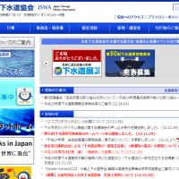 日本下水道協会
