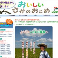 九州、佐賀のお米通販