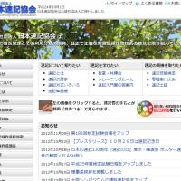 日本速記協会