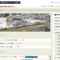 福島県富岡町 東日本大震災関連サイト