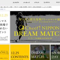Cheer! NIPPON