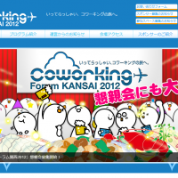 コワーキングフォーラム関西 2012