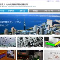 九州先端科学技術研究所