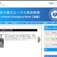 東日本大震災ルーテル教会救援