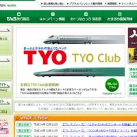 東日本旅客鉄道 仙台支社