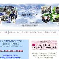 関西NGO大学