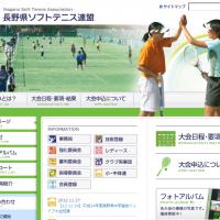 長野県ソフトテニス連盟