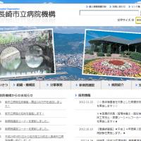 長崎市立病院機構