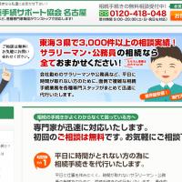 相続手続サポート協会 名古屋