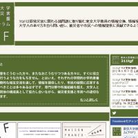 東京大学原発災害支援フォーラム