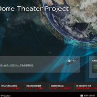 ドームシアタープロジェクト