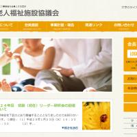 愛媛県老人福祉施設協議会