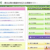 福島県飯舘村 災害情報サイト