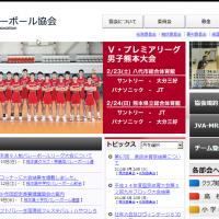 熊本県バレーボール協会