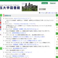 埼玉大学図書館