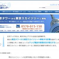 東京スカイツリー移行推進センター