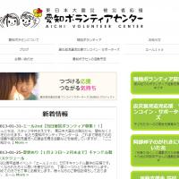 愛知ボランティアセンター