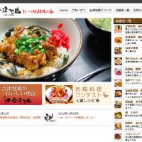 会津地鶏 味の会