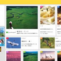 鶴居村観光協会