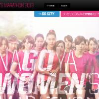 名古屋ウィメンズマラソン2013