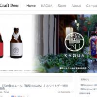 日本クラフトビール