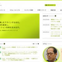 博報堂DYメディアパートナーズ