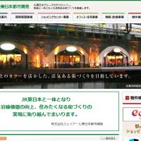 ジェイアール東日本都市開発