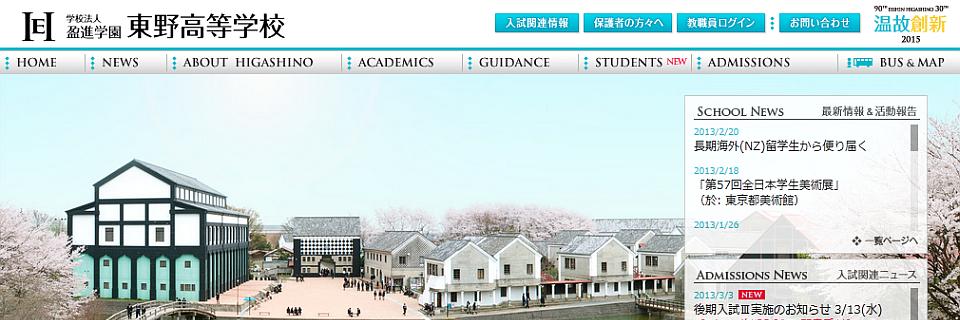 東野高等学校