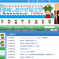 2013 長崎しおかぜ総文祭