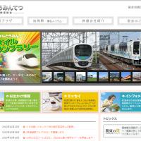 関東民鉄協会