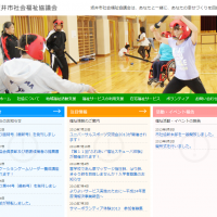 坂井市社会福祉協議会