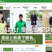 関東学院大学 がんばれ!受験生サイト