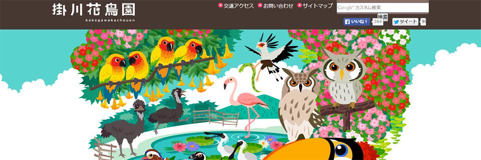 slide_kakegawa