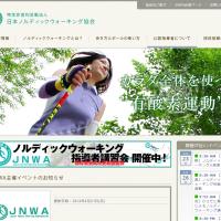 日本ノルディックウォーキング協会