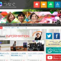 倉敷芸術科学大学情報発信サイト「つなぐ」