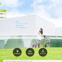 金沢レンタサイクル「まちのり」