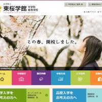 山形県立東桜学館中学校・高等学校